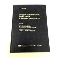 Русско-английский полезный словарь терминов Беляк Т.А.