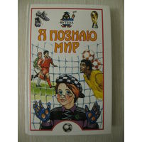 """Я познаю мир. Футбол"". Энциклопедия."