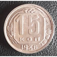 15коп. 1936г.состояние