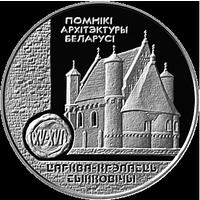 1 рубль 2000 год Церковь-крепость Сынковичи