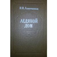 И.И.Лажечников-Ледяной дом-роман