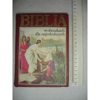 Библия для детей на польском языке