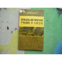 Крылов И.Ф. Криминалистическое учение о следах. 1976