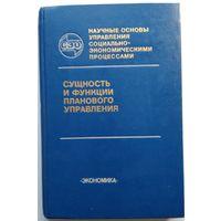 Книга Сущность и функции планового управления 208с.