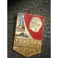 Значок Ударник Коммунистического Труда СССР