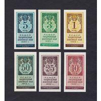 [КОПИЯ] Сет РСФСР Гербовые марки 1+3+5+10+25+50 рублей 1922г.