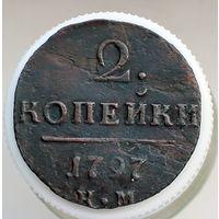 2 копейки 1797 КМ Редкая! В отличном состоянии!