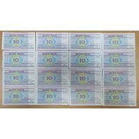 Набор банкнот РБ - 10 рублей 2000 года - 16 шт - UNC - все разные серии