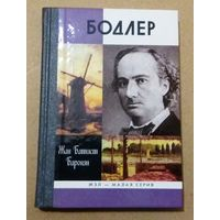 "ЖЗЛ: ""Бодлер"" Жан Батист Баронян"