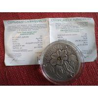 20 рублей 2005 г. Каменный цветок.