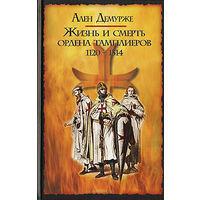 Демурже Ален. Жизнь и смерть ордена тамплиеров 1120–1314