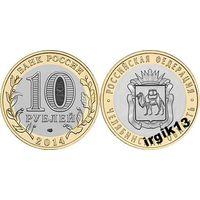 10 рублей 2014 года. Челябинская область UNC