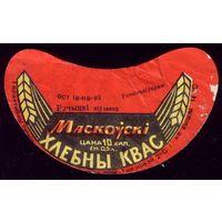 Этикетка Квас Московский Речица