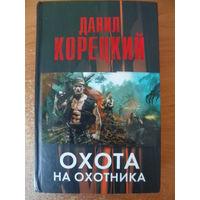 Данил Корецкий Охота на Охотника