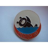 Олимпиада 80 олимпийский мишка  плавание