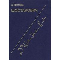 Хентова. Шостакович. Жизнь и творчество. В двух томах. Том 2