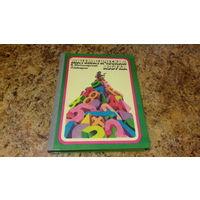 Математическая азбука - Житомирский, Шеврин - книга для знакомства с математикой для детей 6-7 лет