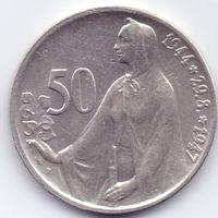 Чехословакия, 50 крон 1947 года. 3 года Словацкому восстанию.
