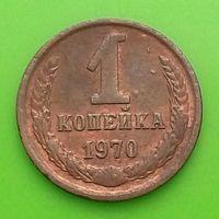 1 копейка 1970 СССР