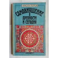 Самовнушение в древности и сегодня. Никола Петров