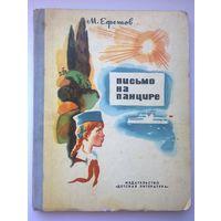 М. Ефетов  Письмо на панцире // Иллюстратор: Л. Хайлов