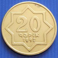 Азербайджан. 20 гяпиков 1992 год  KM#3