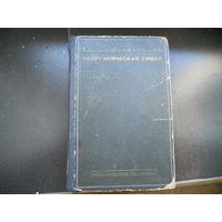 Реформатский А.Н. Неорганическая химия. 1929