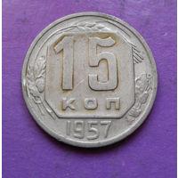 15 копеек 1957 года СССР #07