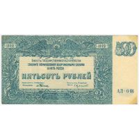 500 рублей, 1920 г. ГКВС на Юге России (Врангель),