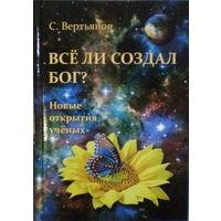 Все ли создал Бог? Новые открытия ученых Вертьянов С. изд-во Воскресение, твердый переплет