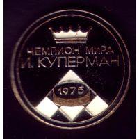 Шашки Чемпион мира И.Куперман 1975 год