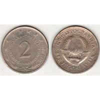 Югославия _km57 2 динара 1980 год (h01)