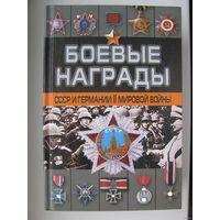 Тарас - Боевые награды СССР и Германии II мировой войны