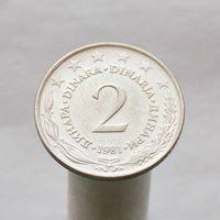 Югославия 2 динара 1981