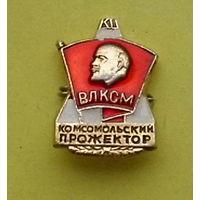 Комсомольский прожектор. ВЛКСМ. 397.