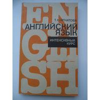 Т.Н. Игнатова  Английский язык: интенсивный курс