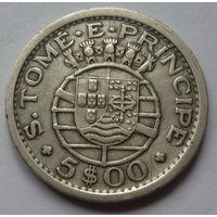 Сан-томе и принсипи. 5 эскудо 1951г. Серебро