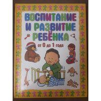 Воспитание и развитие ребенка до 1 года.  Полезная книга для мам и пап! ))) Увеличенный формат