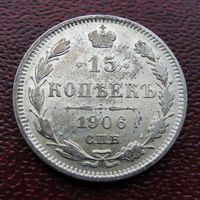 15 копеек 1906 года (СПБ-ЭБ). С рубля без МЦ!