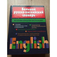 Большой Русско-английский словарь Пановой