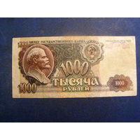 СССР. 1000 рублей (образца 1992 года, P250,) [серия ВК]