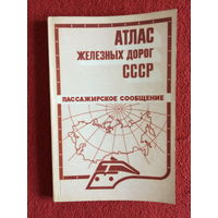 Атлас железных дорог СССР. 1988 год.