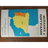 Карта Испания и Португалия изд Москва 1977г.