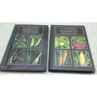 В помощь овощеводу-любителю в 2 томах