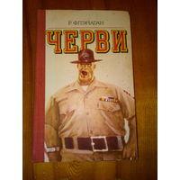 ФЛЕНАГАН ЧЕРВИ