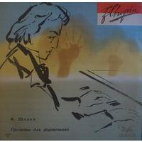 LP Ф. Шопен - Рудольф Керер - Прелюдии (1971)