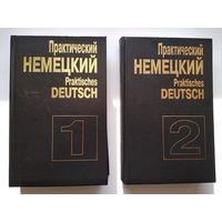 Практический немецкий. В двух томах