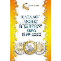 Каталог монет из недрагоценных металлов и банкнот Евро 1999-2022 гг. CoinsMoscow (с ценами)