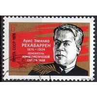 1976 СССР. 1000 лет со дня рождения Л.Рекабаррена. Полная серия.