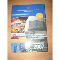О состоянии и перспективах развития науки в Республике Беларусь по итогам 2006 года: Аналитический доклад /